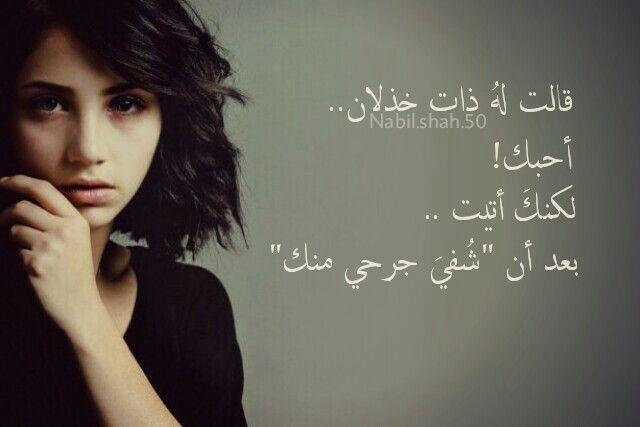 لا تثق فيمن يخبرك بعد غياب طويل بأنه مشتاق جدا ثم يغيب بعدها Words Quotes Quotations Arabic Quotes