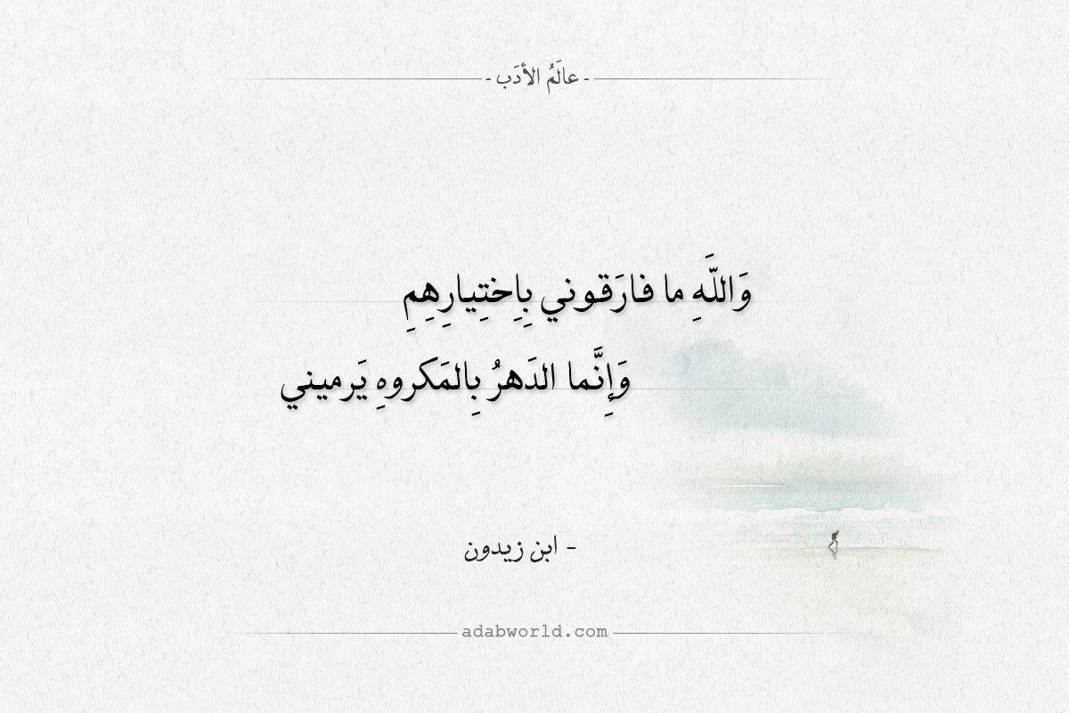 شعر ابن زيدون والله ما فارقوني باختيارهم عالم الأدب Arabic Love Quotes Words Quotes Quotes