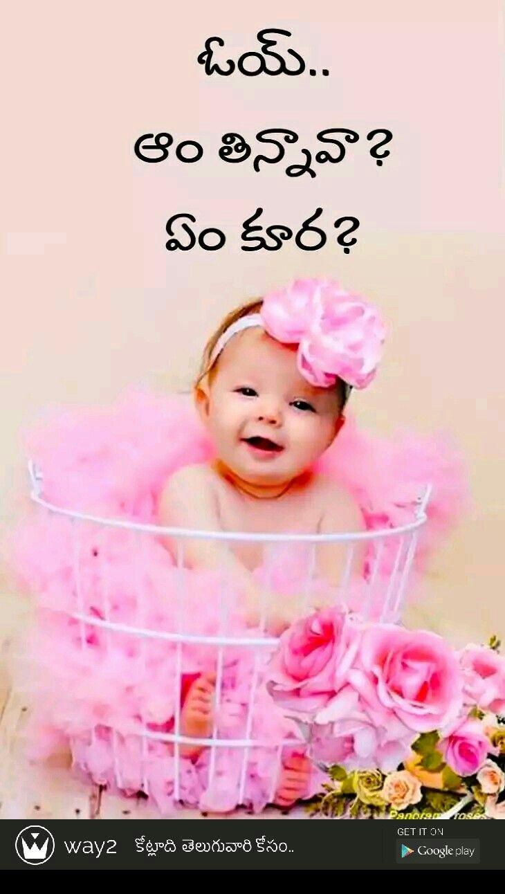 Rambabu Meesala Good Morning Funny Good Night Quotes Good Morning Quotes