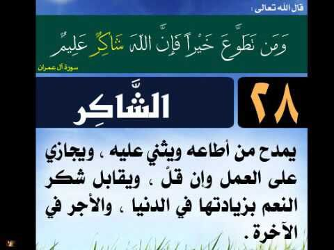 معنى اسم الله الشاكر Attributes Of God Quran Tafseer Title