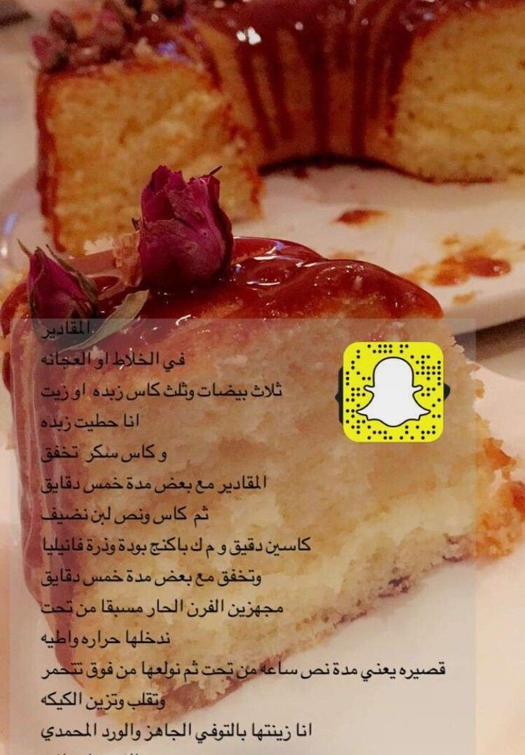 Pin By Zaaha 23 On لذاذه Cooking Recipes Desserts Sweets Recipes Sweet Meat