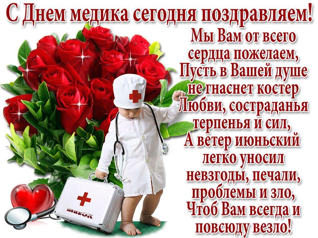 поздравление с днем рождения от медика медикус
