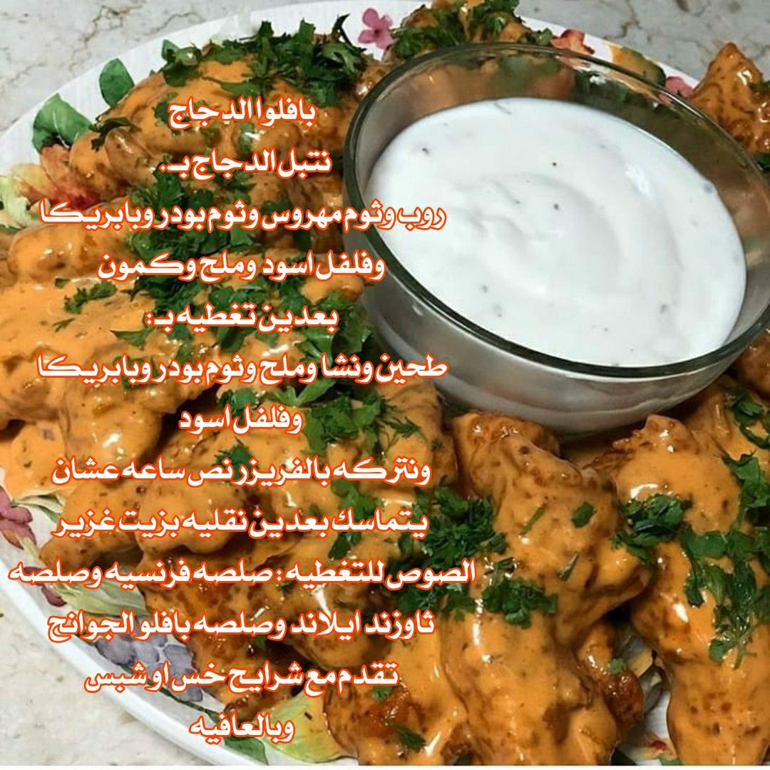 Pin By Emad On وصفات Helthy Food Kitchen Witch Recipes Food Recipies