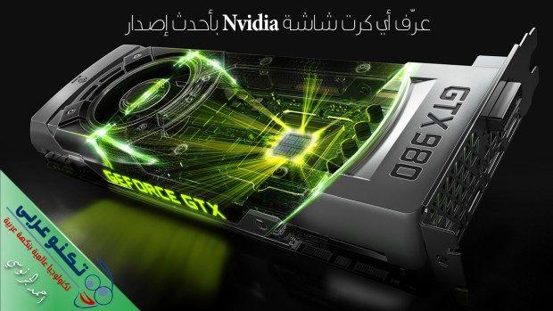 طريقة تحميل وتحديث تعريف كرت الشاشة لأي نوع Nvidia لجميع أنظمة التشغيل Graphic Card Nvidia Video Card