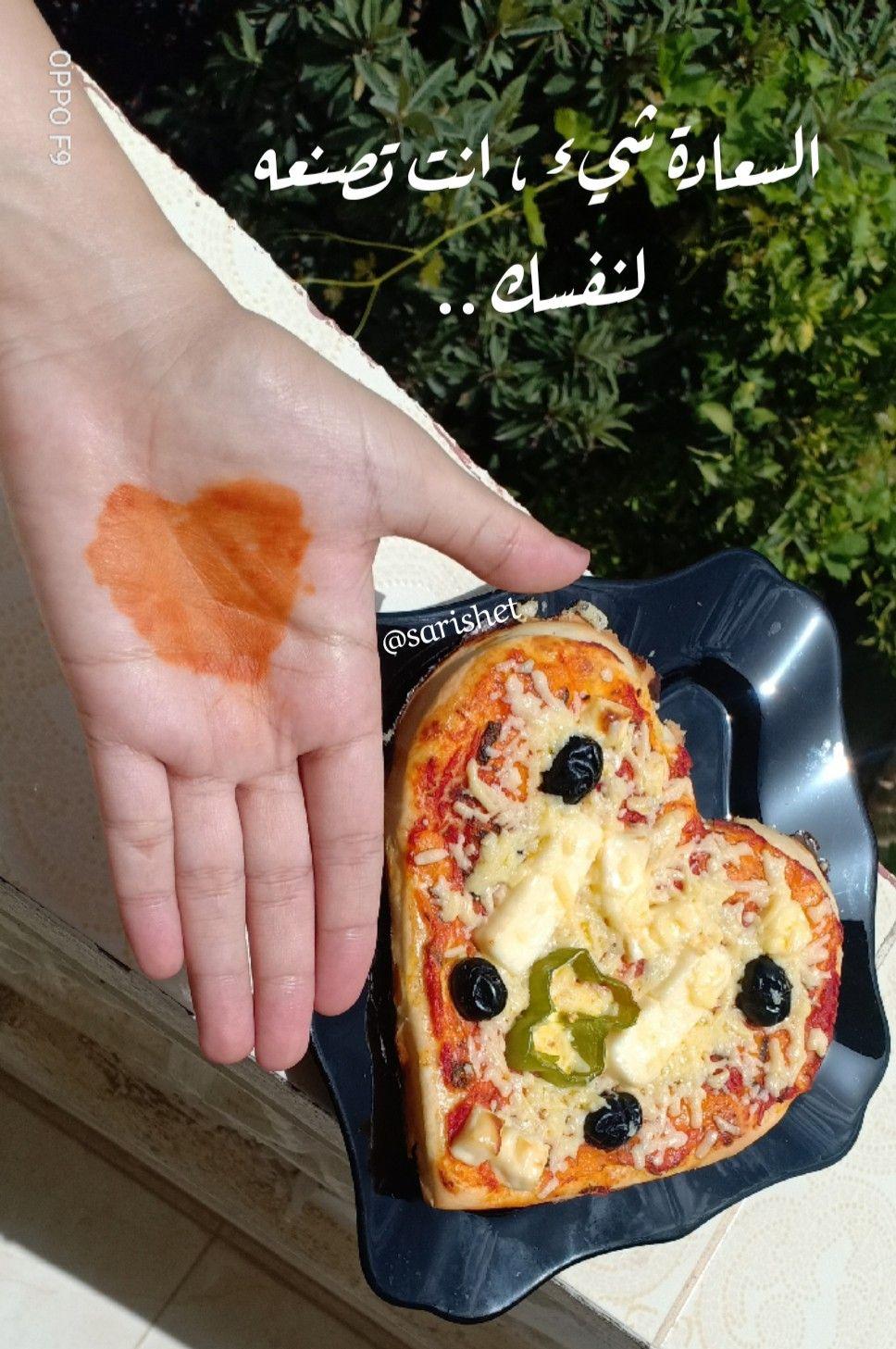 بيتزا ورد حب اقتباسات Food Vegetable Pizza Vegetables