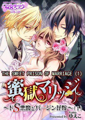 The Sweet Prison Of Marriage Manga Romance Manga Love Shoujo Manga