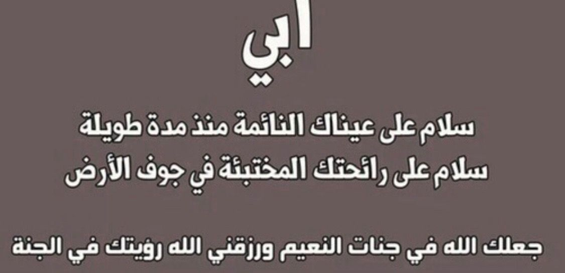 Pin By Samar Anan On أبي وأمي Arabic Calligraphy Calligraphy Oliso