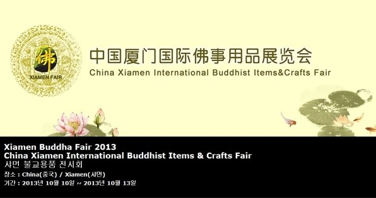Xiamen Buddha Fair 2013 China Xiamen International Buddhist Items & Crafts Fair 샤먼 불교용품 전시회