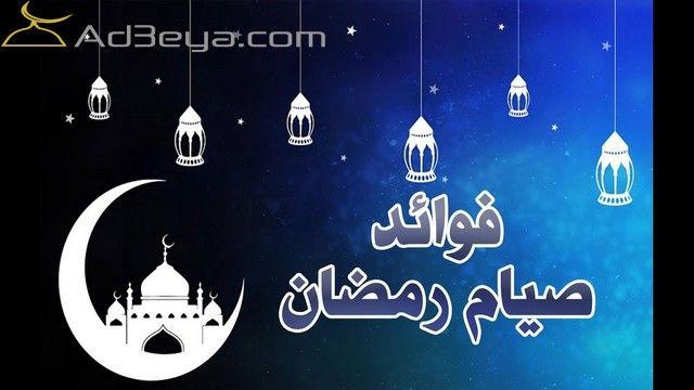 فوائد صيام شهر رمضان المبارك رمضان شهر رمضان صيام رمضان صيام شهر رمضان Eid Mubarak Messages Eid Mubarak Wishes Happy Eid Mubarak