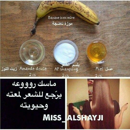ماسك للشعر Hair Care Hair Care Recipes Beauty Skin Care Routine