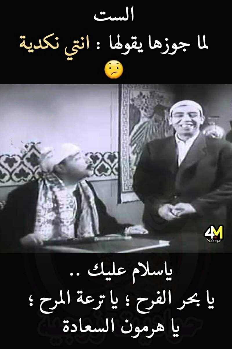 ياسلام عليك Arabic Funny Funny Arabic Quotes Arabic Jokes