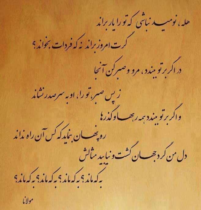 جناب مولانا Persian Quotes Persian Poem Calligraphy Cool Words