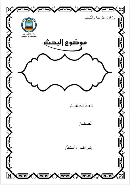 غلاف البحث الجامعي