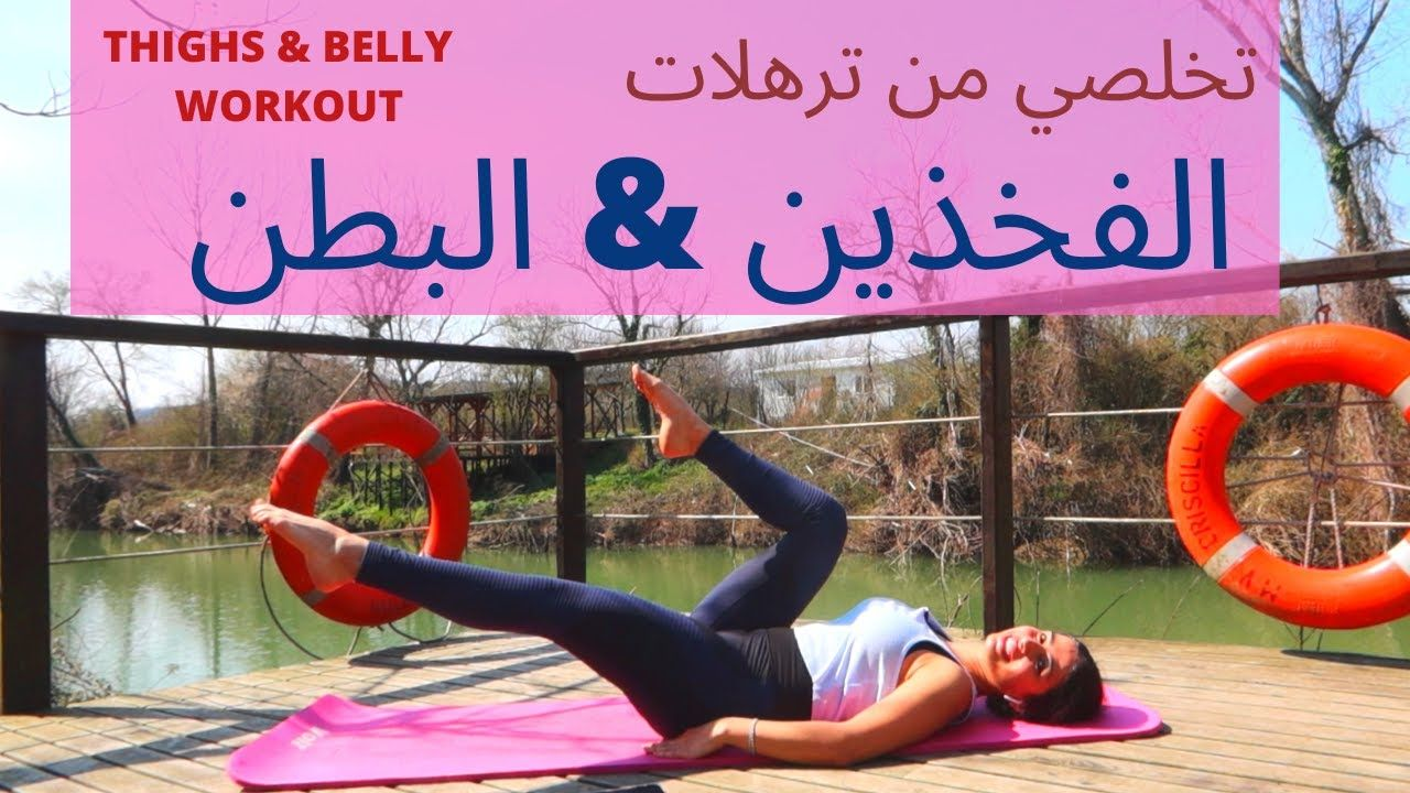تخلصي من ترهلات الفخذين و البطن بدون نط Thighs Belly Workout Without Jumps Youtube In 2020 Belly Workout Workout Thighs