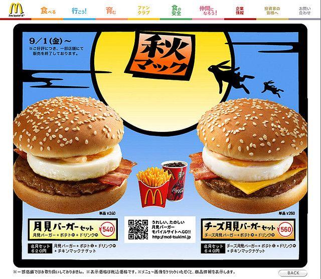 月見バーガー McDonals's Tsukimi burguer: In Japan, these hamburgers are sold only during Mid-Autumn (the full moon-viewing season).
