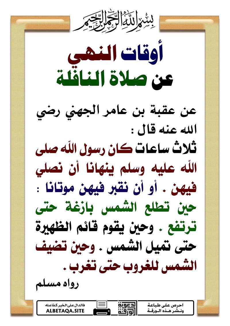احرص على إعادة تمرير هذه البطاقة لإخوانك فالدال على الخير كفاعله Hadith Calligraphy Islamic Calligraphy