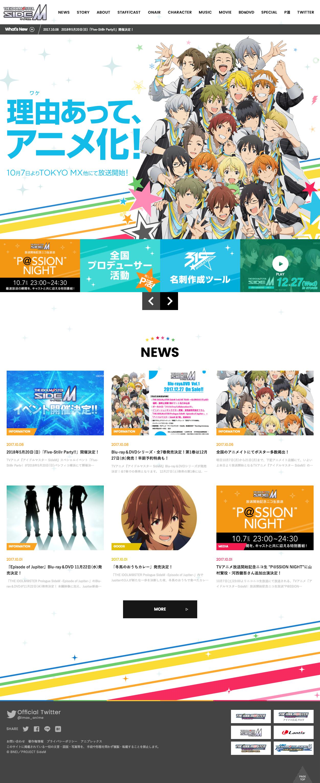 アニメ アイドルマスター sidem 公式サイト アニメ アイドル アニメ サイト デザイン