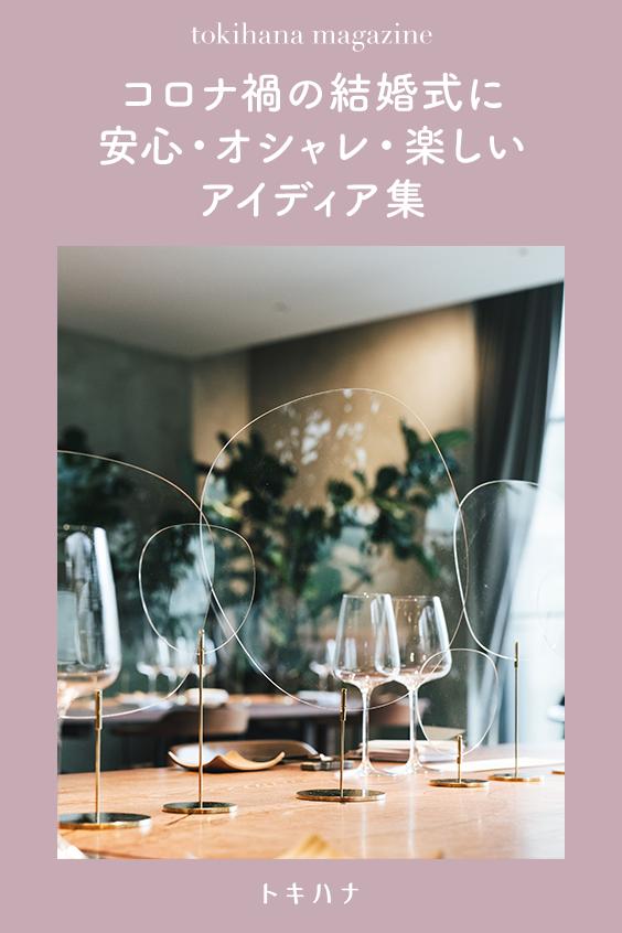 コロナ禍の結婚式に 安心 オシャレ 楽しいアイディア集 結婚式 テーブル ゲストテーブル 装花 ブライダル ウェルカムボード