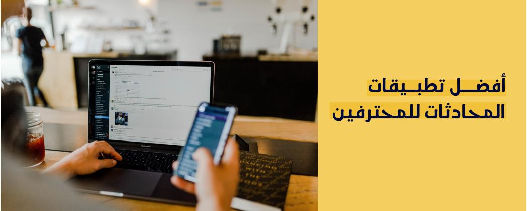 أفضل تطبيقات المحادثات للمحترفين كيف عربي Teams Best
