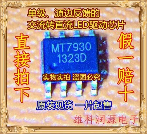 Free shipping 10pcs\/lot MT7930 SOP-8 original authentic - free sop