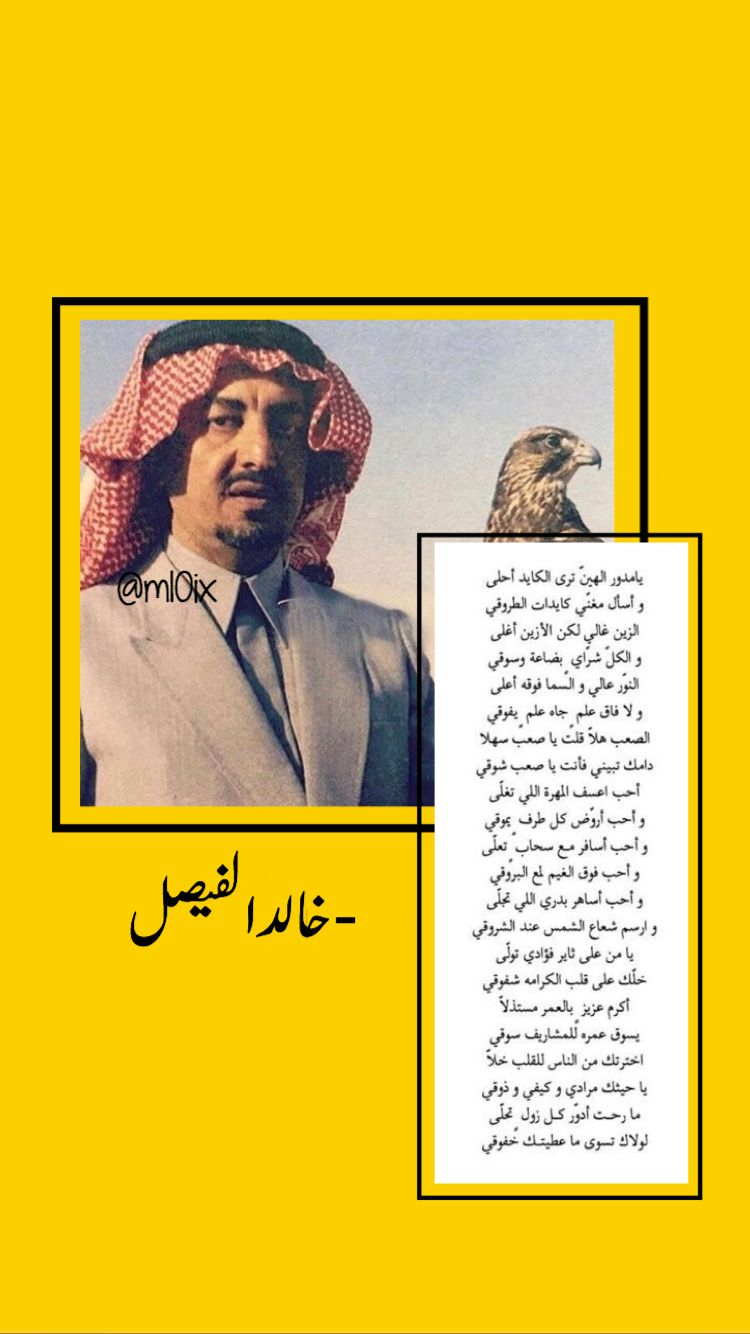 خالد الفيصل Funny Arabic Quotes Beautiful Arabic Words Cool Words