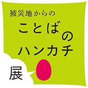 "The JAGDA exhibition 2014 Handkerchiefs for Tohoku 3 ""Messages from Tohoku"""