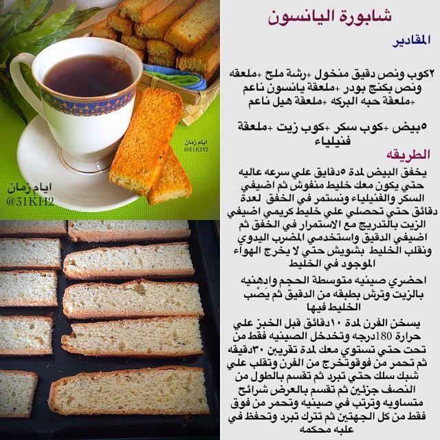 شابورة اليانسون Arabic Food Food Food And Drink