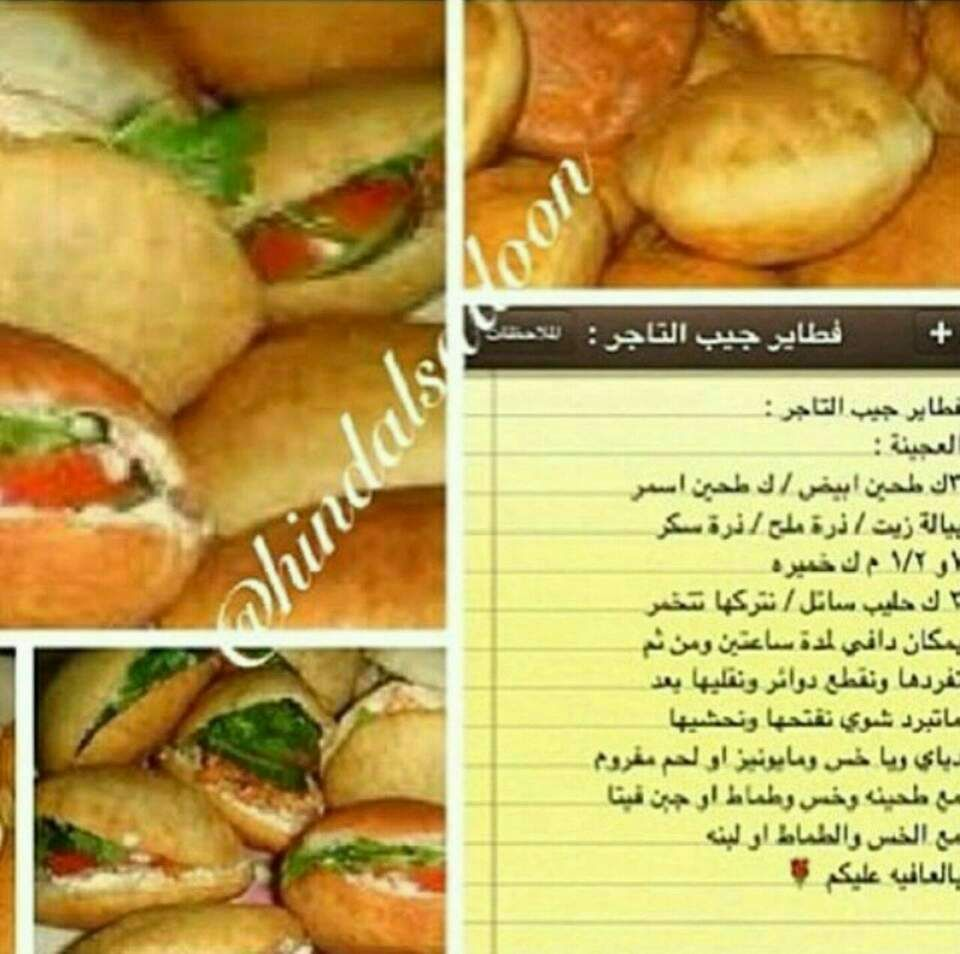 Pin By Leen On فطائر Arabic Food Food Receipes Recipes