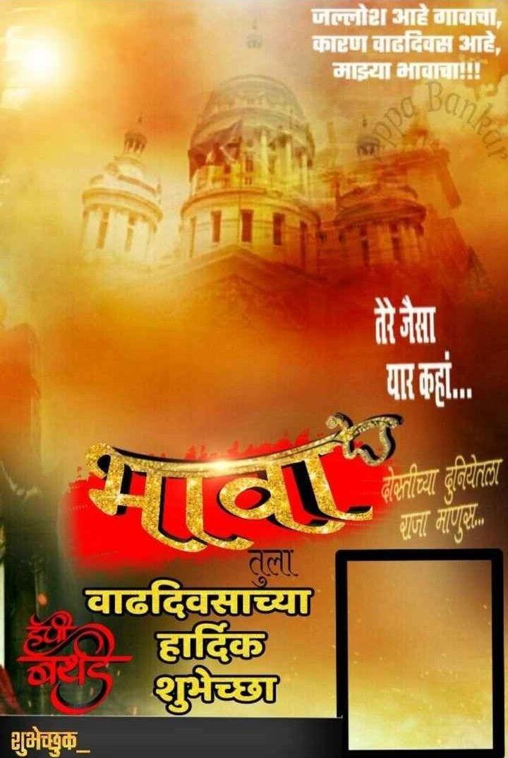 Gaurav Banner Background Hd Birthday Photo Banner Happy