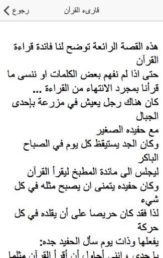 مجموعة من القصص القصيرة للأطفال قصص تشويق قصص إسلامية قصص عربية قصص مضحكة قصص الأنبياء قصص الرسل قصة Learn Arabic Online Learning Arabic Learning