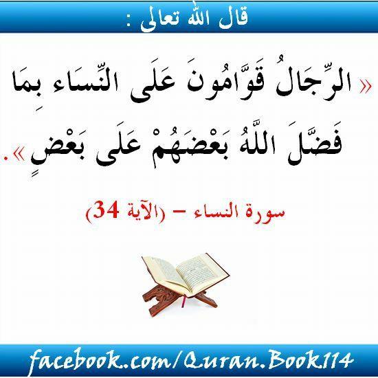 Pin By Khaled Bahnasawy On ٤ سورة النساء Arabic Calligraphy Quran Calligraphy