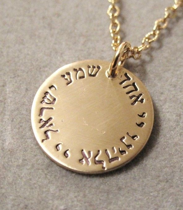 This is a really beautiful design. Shema Yisrael 14k gold hand stamped necklace by underhercharm on Etsy, $40.00