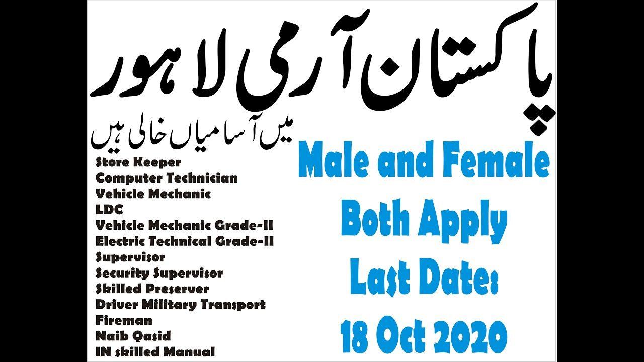 Pakistan Army Lahore Jobs October 2020 All Pakistan Pakistan Army Job Army