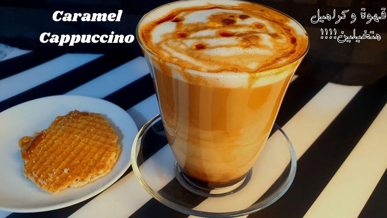 قهوة بالكراميل بدون سكر صناعي كوب كابتشينو كفيل انه يعطيك طاقة يوم كامل Coffee Breakfast Caramel Cappuccino Caramel Food