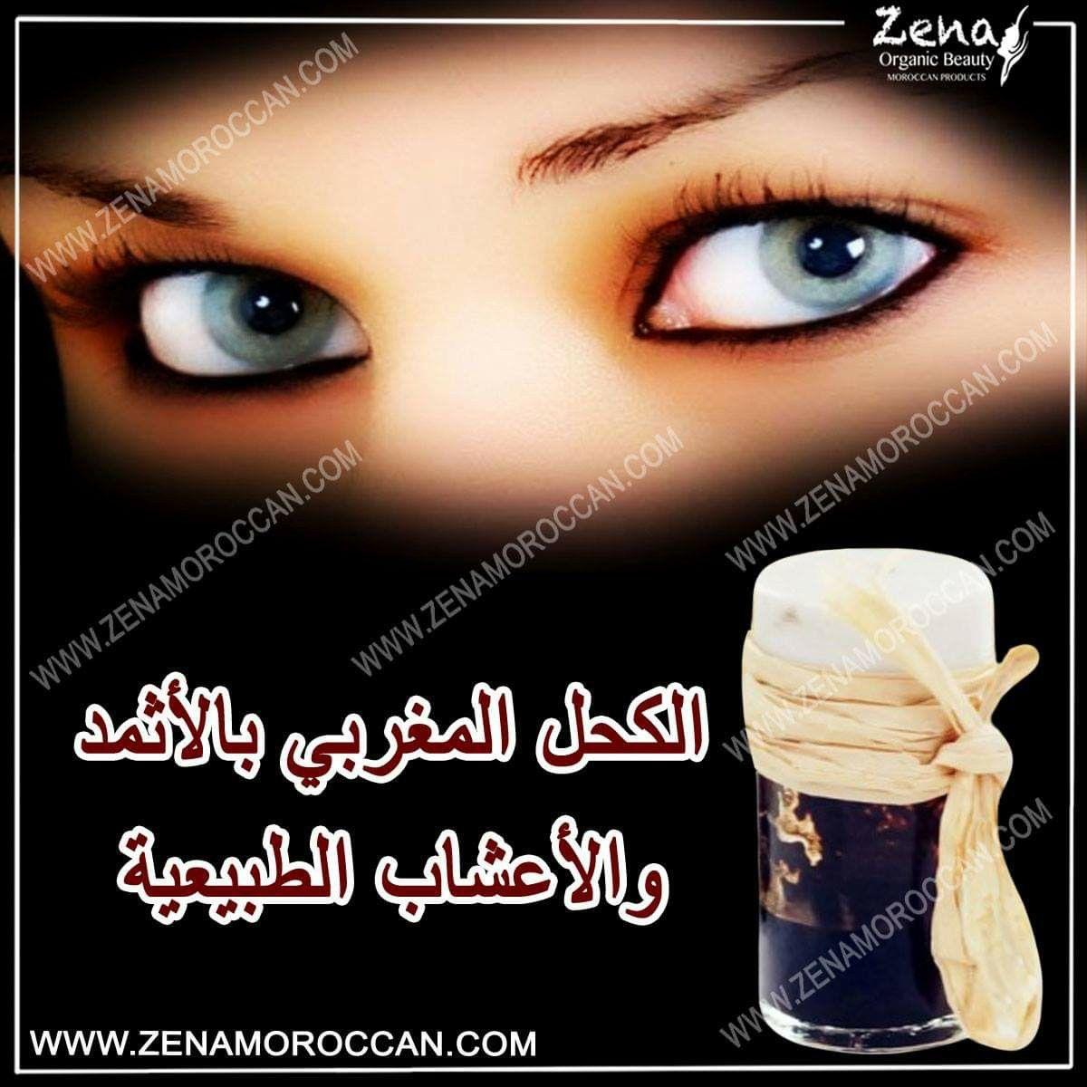 الكحل المغربي بالاثمد والاعشاب الطبيعية Pure Products Beauty Secrets Beauty Recipe
