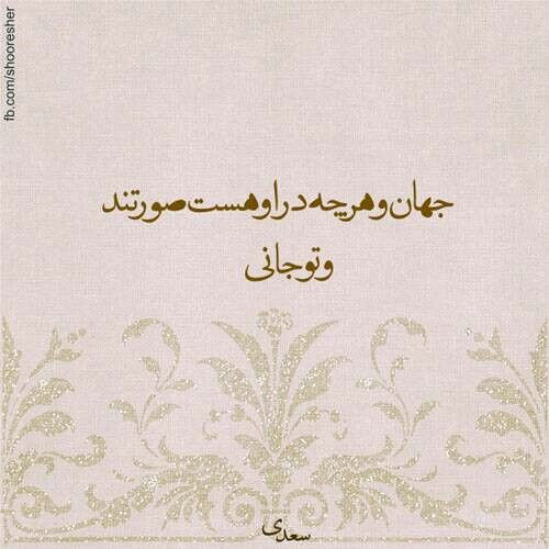 Pin By Maryam Mk On تبار انسان Persian Poem Calligraphy Persian Quotes My Love Poems