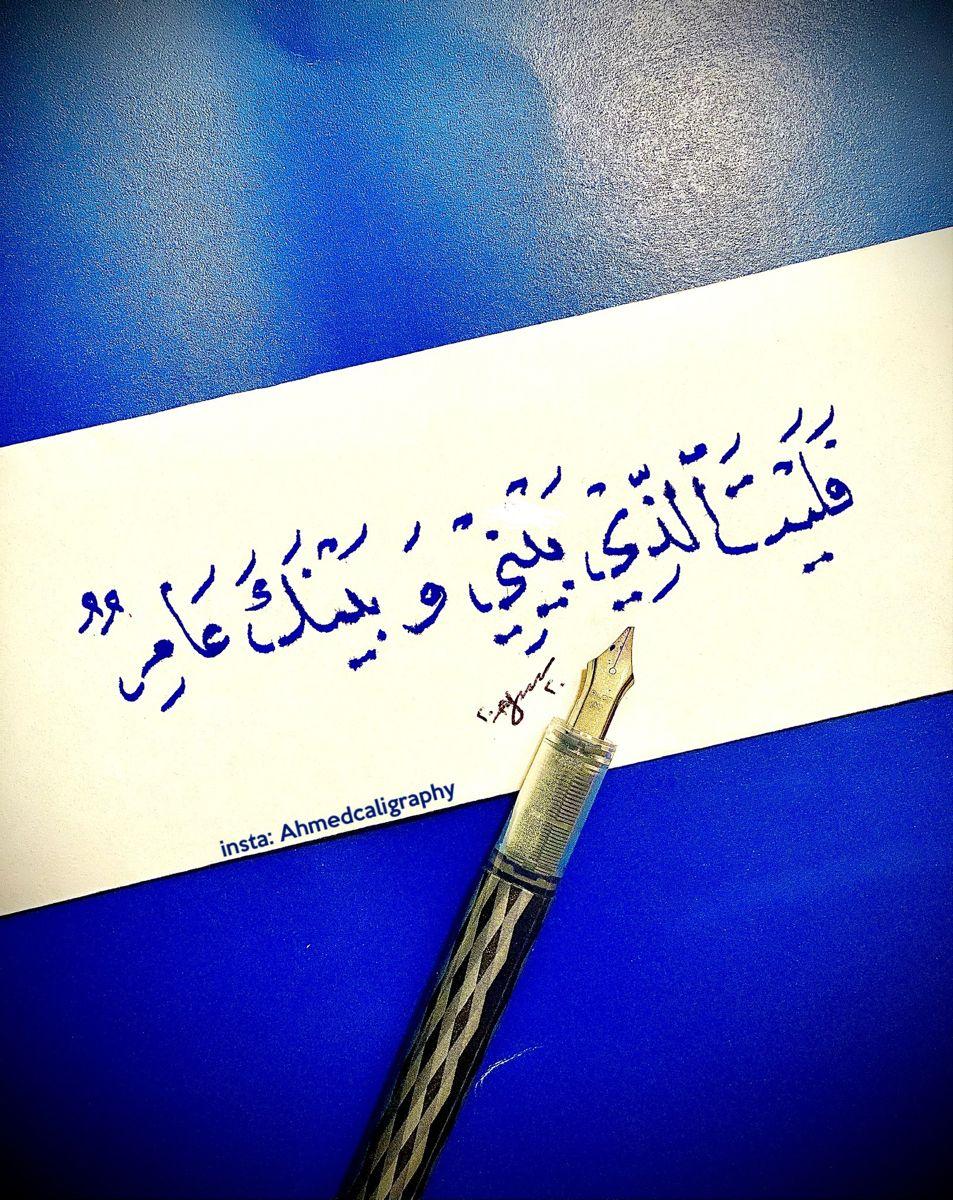 فليت الذي بيني وبينك عامر وبيني وبين العالمين خراب In 2021 Arabic Calligraphy Handwriting Calligraphy