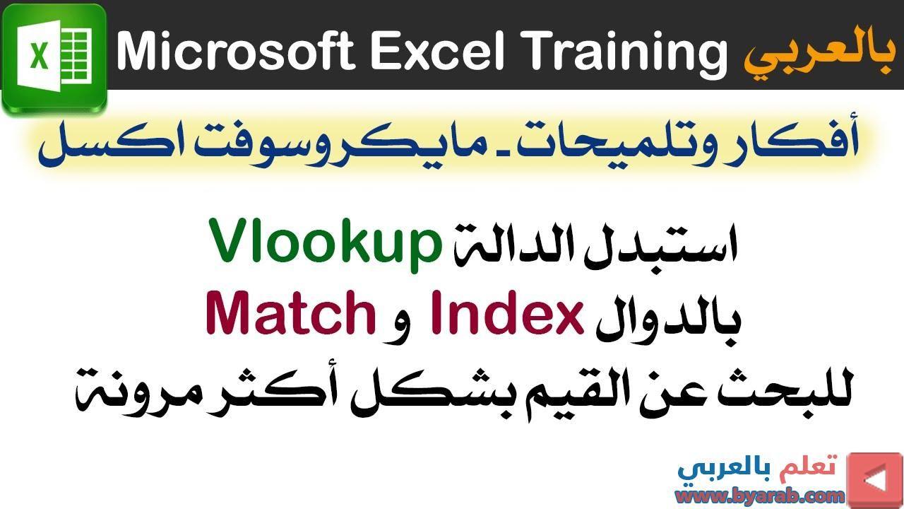 البحث بإستخدام الدوال Index و Match بدلا عن الدالة Vlookup مايكروسوفت اكسل Excel Index Math Microsoft Excel