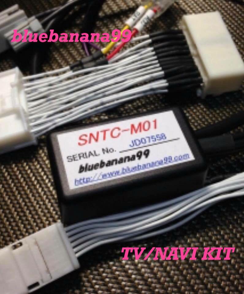 Bluebanana99 Tv Navi Kit Gs350 430 450h 前期用 アルファード