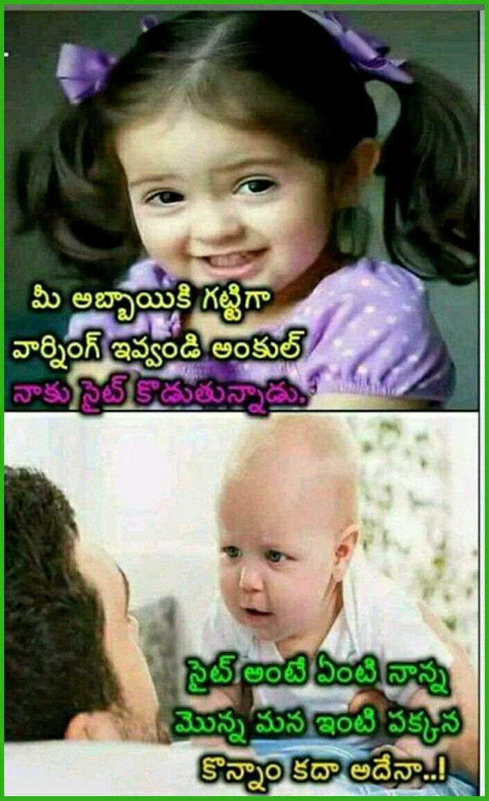 Pin By Anu Baby On Funny Jokes Images Telugu Jokes Cute Funny Quotes