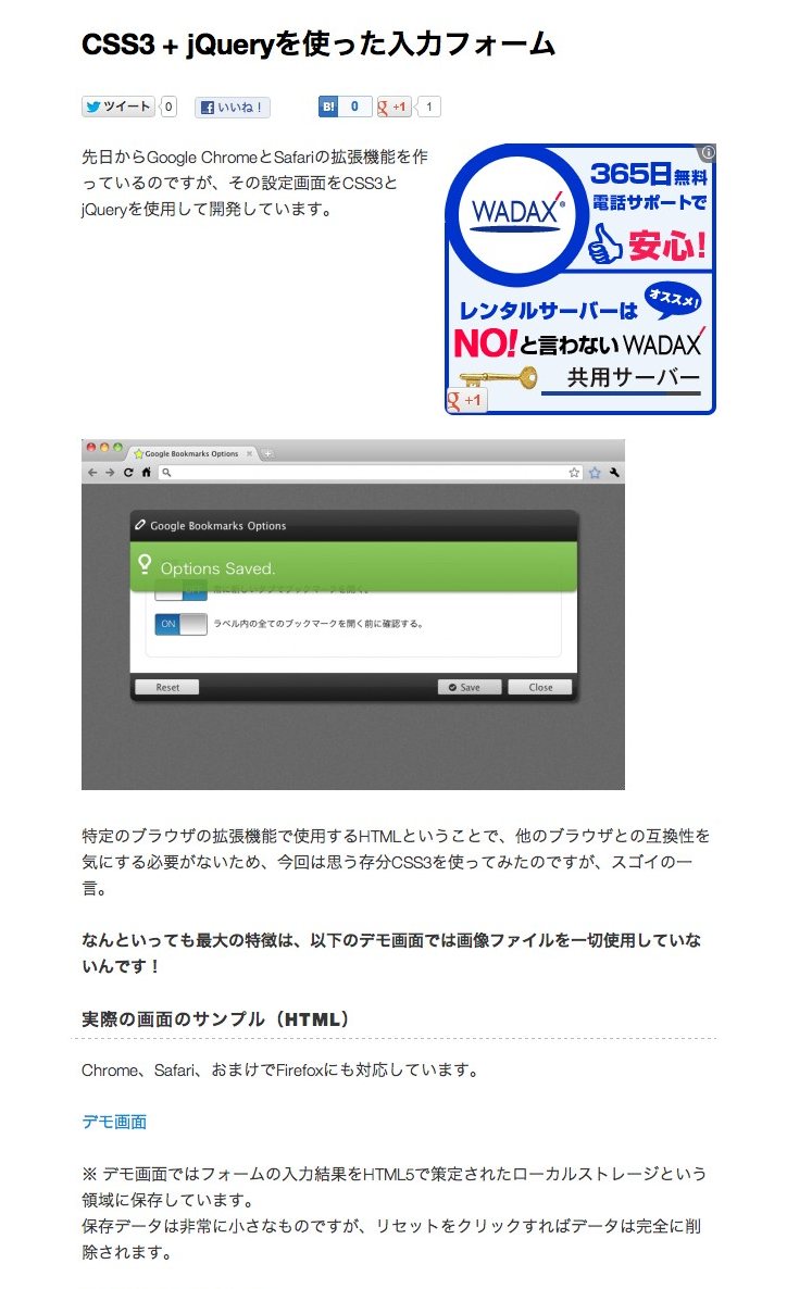 CSS3 + jQueryを使った入力フォーム | firegoby    (via http://firegoby.jp/archives/1926 )
