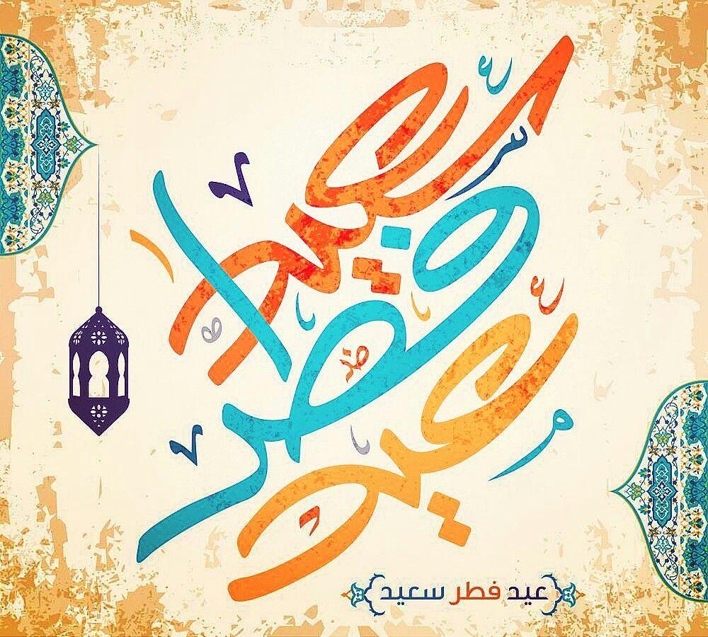 عيد فطر سعيد عيد مبارك Eid Mubarak Eid Al Fitr Instagram Posts Eid Party