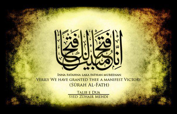 Inna Fatahna Laka Fathan Mubeenan Verily We Have Granted Thee A Manifest Victory Surah Al Fath 48 1 Bahasa Bahasa Inggris