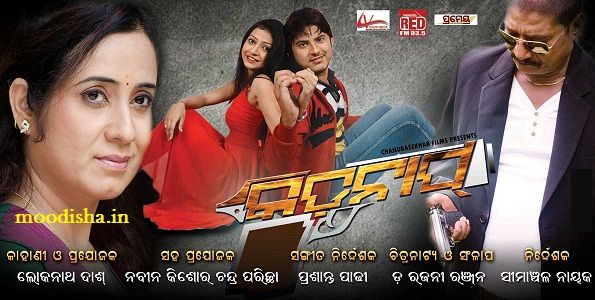 New odia movie picture download song