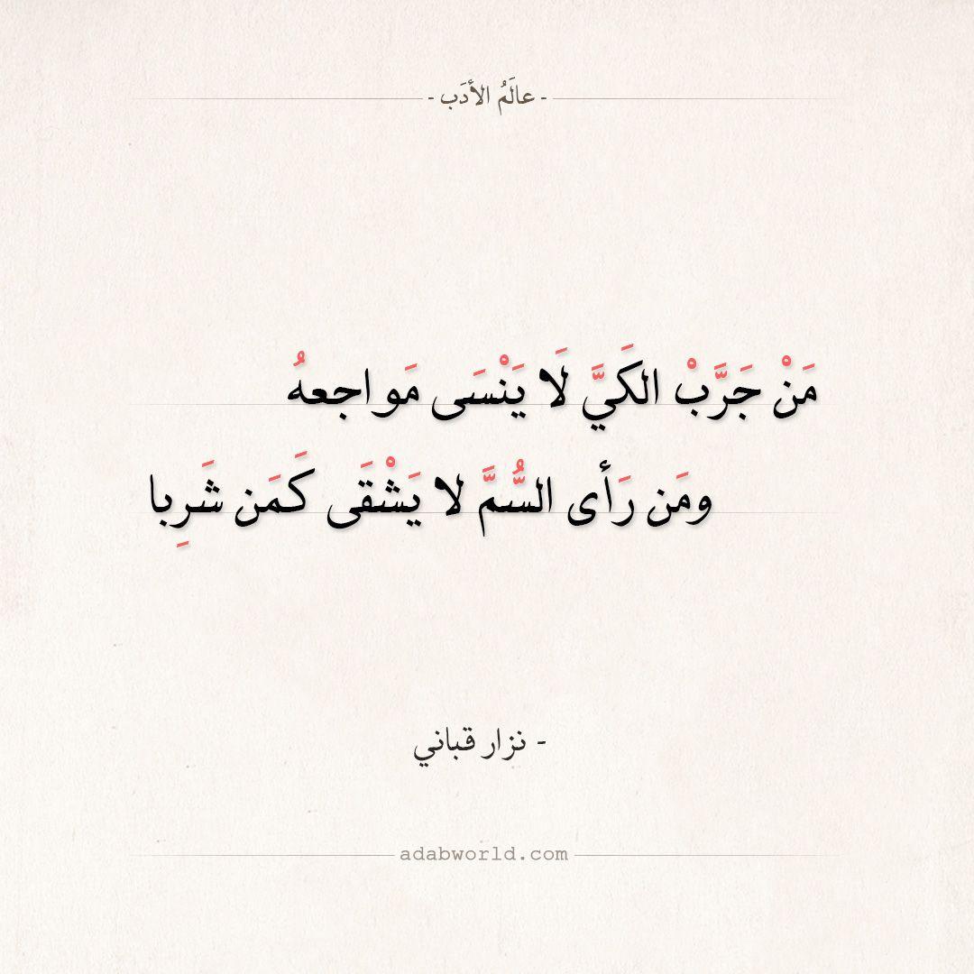 شعر نزار قباني من جرب الكي لا ينسى مواجعه عالم الأدب Islamic Love Quotes Words Quotes Love Quotes Wallpaper