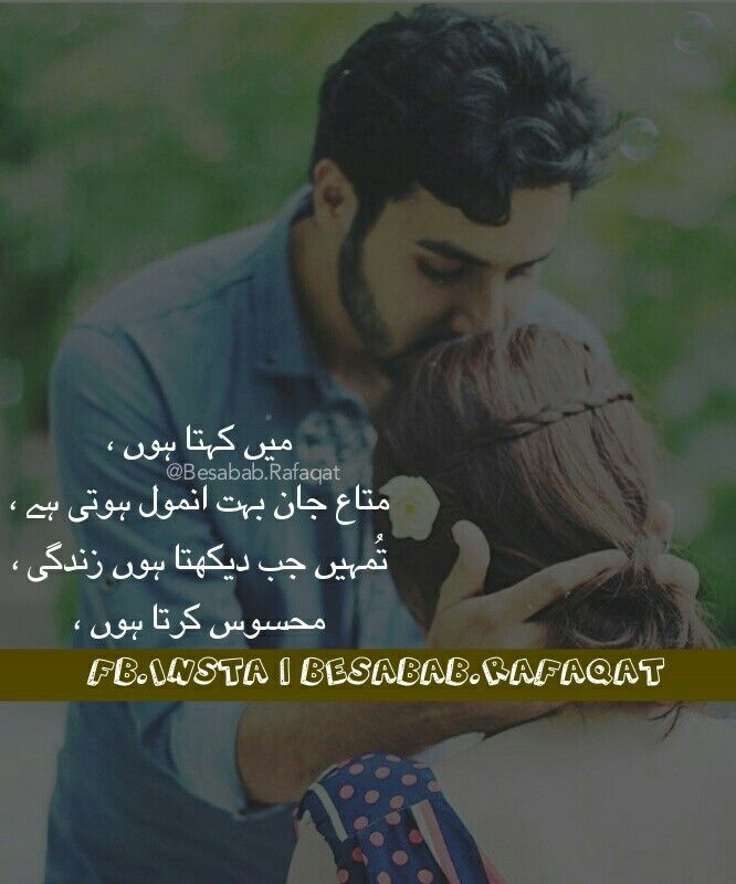 Love To Kiss On Forehead Love Poetry Urdu My Poetry Urdu Poetry