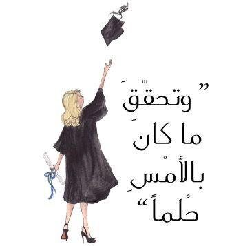 هذي انا رسمتها تخرج Graduation Drawing Graduation Art Graduation Girl