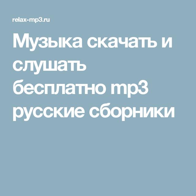 Музыка скачать бесплатно сборники mp3 русские