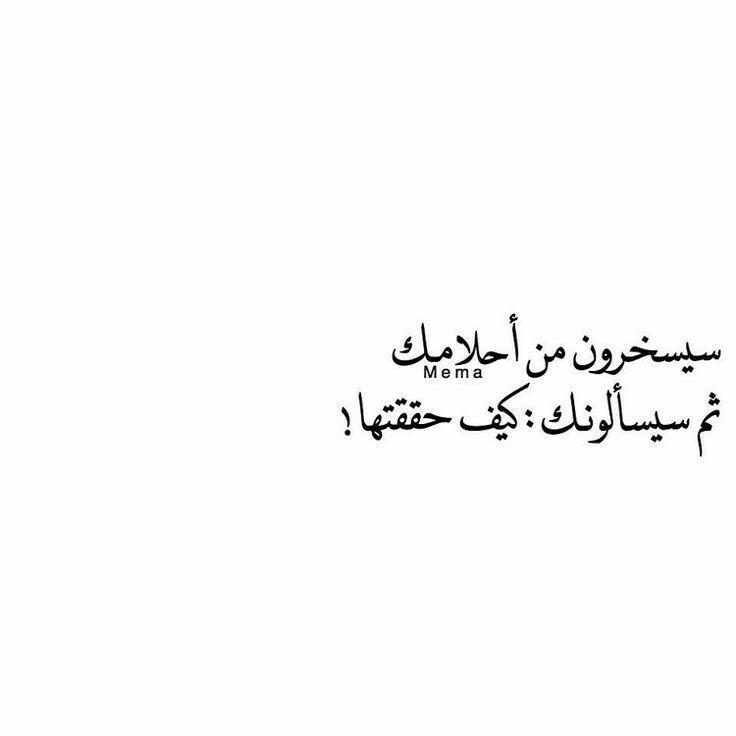 التوفيق من الله Words Quotes Weather Quotes Spirit Quotes