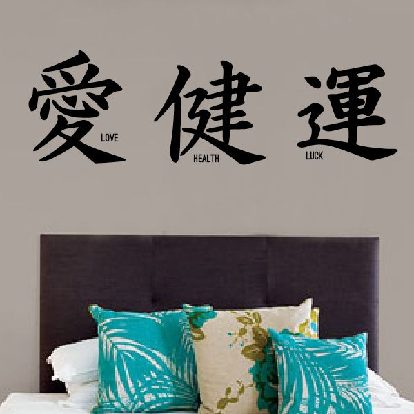 u201cLove Health Lucku201d Chinese Kanji Symbols Wall Art - SET of 3 - Removable & Love Health Lucku201d Chinese Kanji Symbols Wall Art - SET of 3 ...